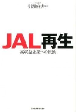 JAL再生 : 高収益企業への転換