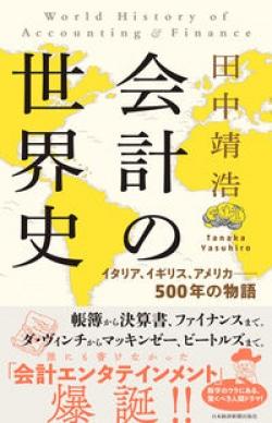 会計の世界史