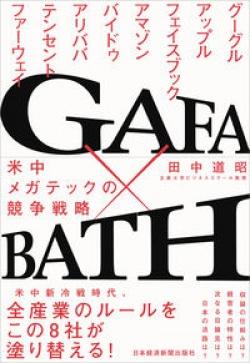 GAFA×BATH