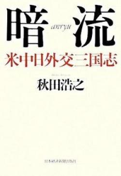 暗流 : 米中日外交三国志