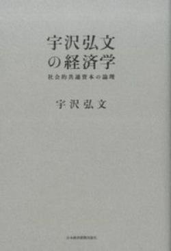 宇沢弘文の経済学