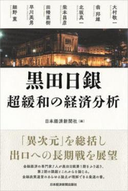 黒田日銀 超緩和の経済分析
