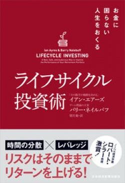 ライフサイクル投資術