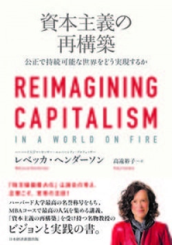 資本主義の再構築