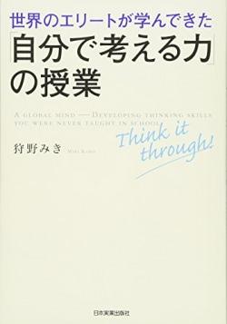 「自分で考える力」の授業