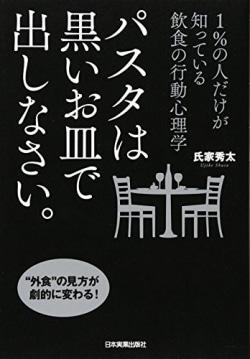 パスタは黒いお皿で出しなさい。 1%の人だけが知っている 飲食の行動心理学
