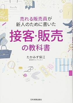 売れる販売員が新人のために書いた 接客・販売の教科書