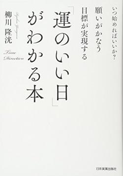 願いがかなう・目標が実現する「運のいい日」がわかる本