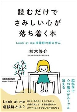読むだけでさみしい心が落ち着く本 Look at me症候群の処方せん
