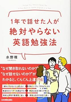1年で話せた人が絶対やらない英語勉強法