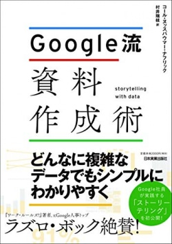 Google流 資料作成術