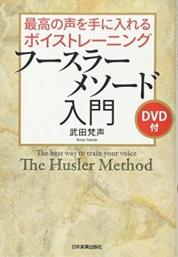 最高の声を手に入れるボイストレーニング フースラーメソード入門<DVD付>