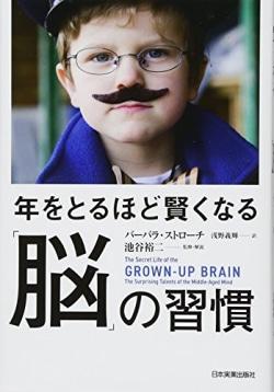 年をとるほど賢くなる「脳」の習慣