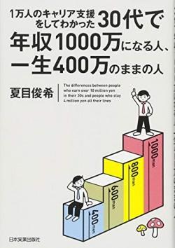 30代で年収1000万になる人、一生400万のままの人