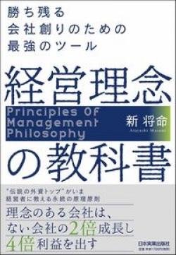 経営理念の教科書