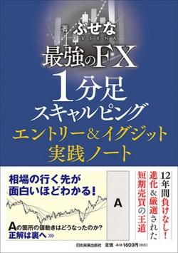 最強のFX 1分足スキャルピング エントリー&イグジット実践ノート