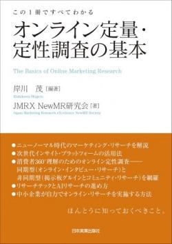 この1冊ですべてわかる オンライン定量・定性調査の基本
