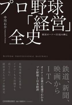 プロ野球「経営」全史