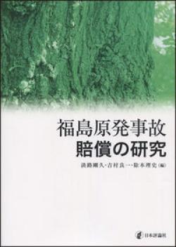 福島原発事故賠償の研究