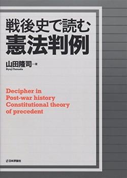 戦後史で読む憲法判例