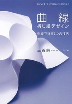 曲線折り紙デザイン