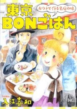 東京BONごはん おウチで作る名店の味