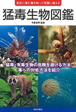 猛毒生物図鑑