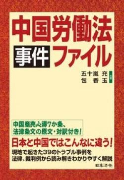 中国労働法事件ファイル