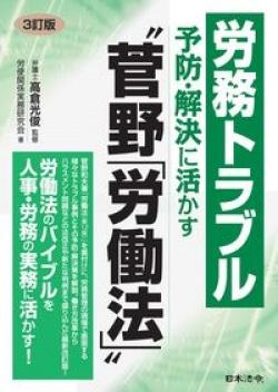 3訂版 労務トラブル予防・解決に活かす 菅野労働法