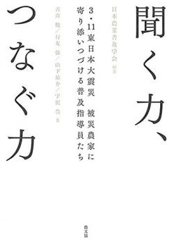 聞く力、つなぐ力 3・11東日本大震災 被災農家に寄り添いつづける普及指導員たち