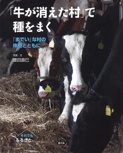 「牛が消えた村」で種をまく