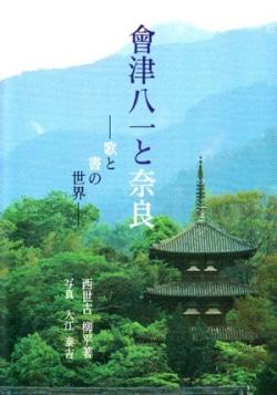 会津八一と奈良 : 歌と書の世界