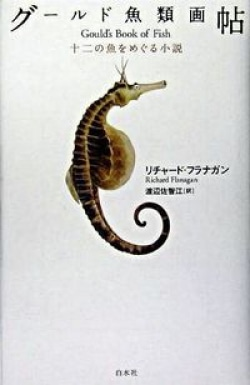 グールド魚類画帖 : 十二の魚をめぐる小説