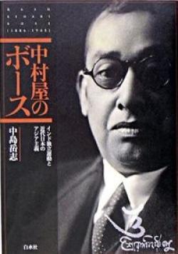 中村屋のボース : インド独立運動と近代日本のアジア主義