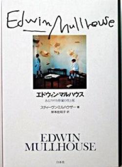 エドウィン・マルハウス : あるアメリカ作家の生と死
