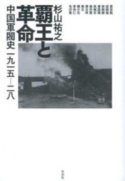 覇王と革命 : 中国軍閥史一九一五-二八