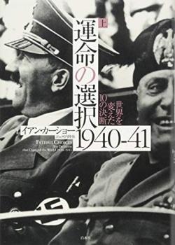 運命の選択1940-41(上)