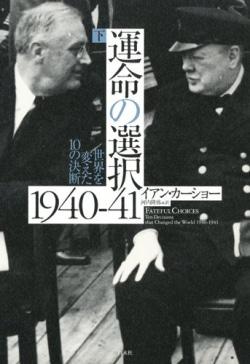 運命の選択1940-41(下)