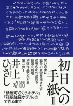 初日への手紙Ⅱ