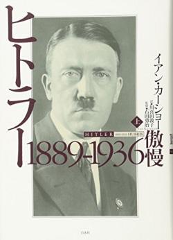 ヒトラー(上)