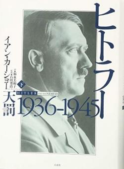 ヒトラー(下)
