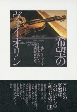 希望のヴァイオリン