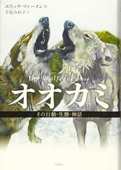 オオカミ(新装版)