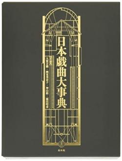 日本戯曲大事典