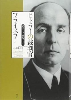 ヒトラーの裁判官フライスラー