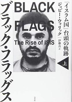 ブラック・フラッグス(上)