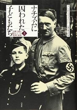 ナチズムに囚われた子どもたち(上)