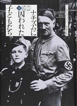 ナチズムに囚われた子どもたち(下)