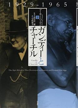ガンディーとチャーチル(下)