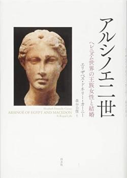 アルシノエ二世